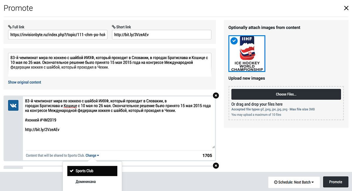 VK com integration - Social Experience - Invision Community